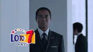 ロト7新CM 第五話 柳葉敏郎が部長降格 妻夫木聡が部長に ロト部長 ロト...