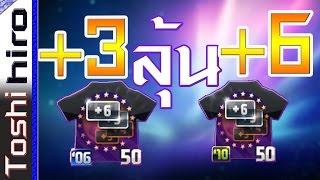 fo3 ล น 06u และ 10wc 3 ถ ง 6 fifa online3 by toshihiro