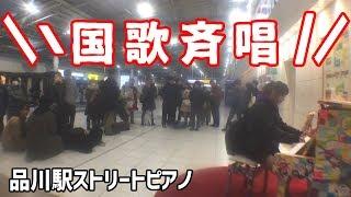 品川駅で急に君が代(国歌)弾き始めたら途中からすごい展開になったwwww【ストリートピアノ】 thumbnail