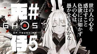 【Ghost of Tsushima】#5 兎侍、激情!