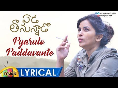 Pyarulo Paddavante Full Song Lyrical | Eda Thanunnado Telugu Movie Songs | Girl's Heartbreak Song