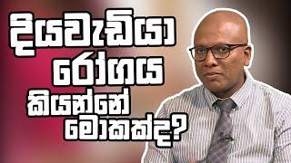 දියවැඩියා රෝගය කියන්නේ මොකක්ද?   Piyum Vila   23 - 04 - 2019   Siyatha TV Thumbnail