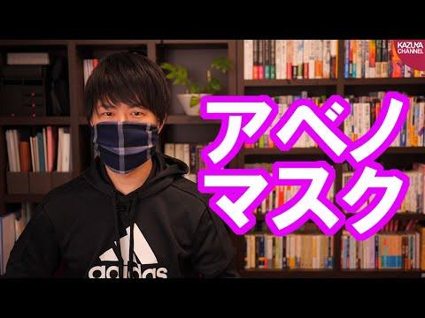 2020/04/02 アベノマスク(1枚200円が1億枚で200億円+送料)