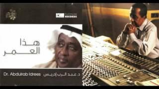 د.عبدالرب ادريس - العطر | نسخة اصلية