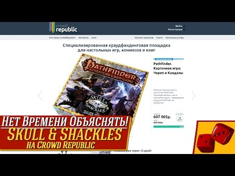 Нет времени объяснять! - Pathfinder: Skull & Shackles на Crowd Republic