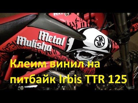 Клеим винил на питбайк Irbis TTR 125