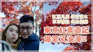 🍉西瓜傑傑東京紅葉遊記 Autumn Leaves in Tokyo 🍁踩單車 鬥厚面皮 還吃美味海膽SOBA!