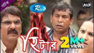 Heater | হিটার | Mosharraf Karim | Nadia | Jhuna Chowdhury | Rtv Drama Special