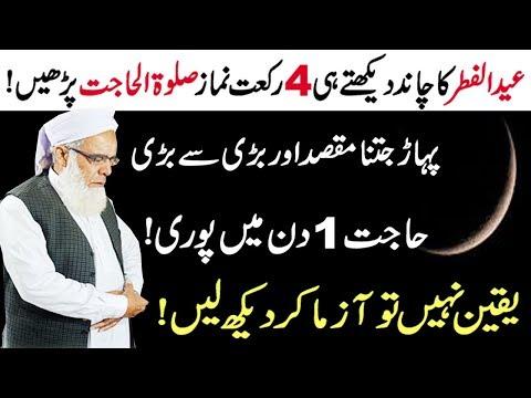 Chand Raat ke 4 Khas Nwafil for Any Hajat in 1 day | Har Maqsad mein kamyabi ka khas Wazifa