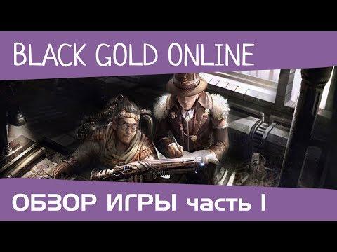 Black Gold Online (ЗБТ). Стрим от DiRaven часть 1 (обзор игры, Stream)