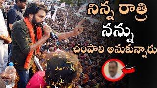 Pawan Kalyan Sensational Comments on TDP and YSRCP Leaders | Telugu Entertainment TV