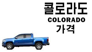 미국 픽업트럭 쉐보레 콜로라도 가격 옵션 내가 선택한다면 ?