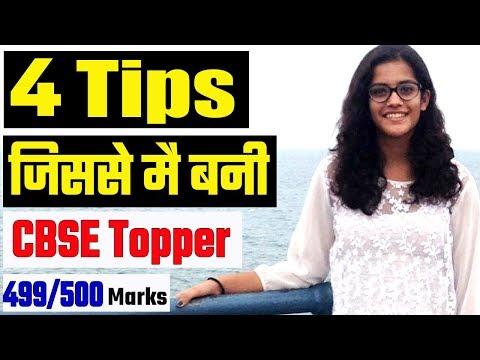 CBSE Topper 2018