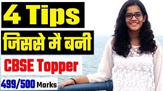 CBSE Topper 2018 Meghna Srivastava || How to Study Meghna Srivastava, CBSE Result 2018, Topper Tips