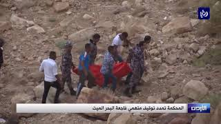 تطورات في حادثة البحر الميت - (14-11-2018)