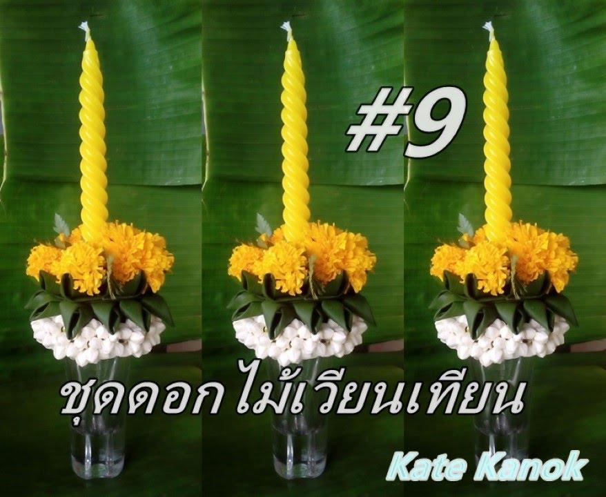 ช ดดอกไม เว ยนเท ยน 3 แบบท 9 Youtube ดอกไม
