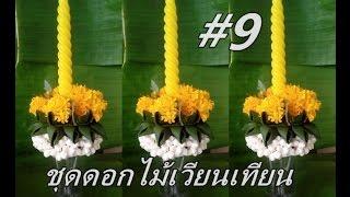 ชุดดอกไม้เวียนเทียน# 3 แบบที่ 9 by เกศกนก