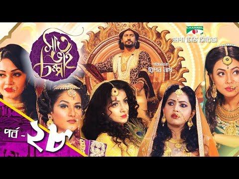 সাত ভাই চম্পা | Saat Bhai Champa | EP 28 | Mega TV Series | Channel i TV