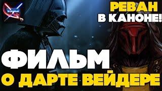 Все о Звездных Войнах: Фильм о Дарте Вейдере, возвращение Старой Республики в канон!