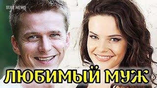Известный муж красавицы актрисы Анны Песковой!