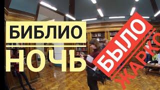 Библио ночь Государственная библиотека