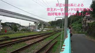 2018/10/13-京王5000系5735F・臨時列車 多摩動物公園駅にて