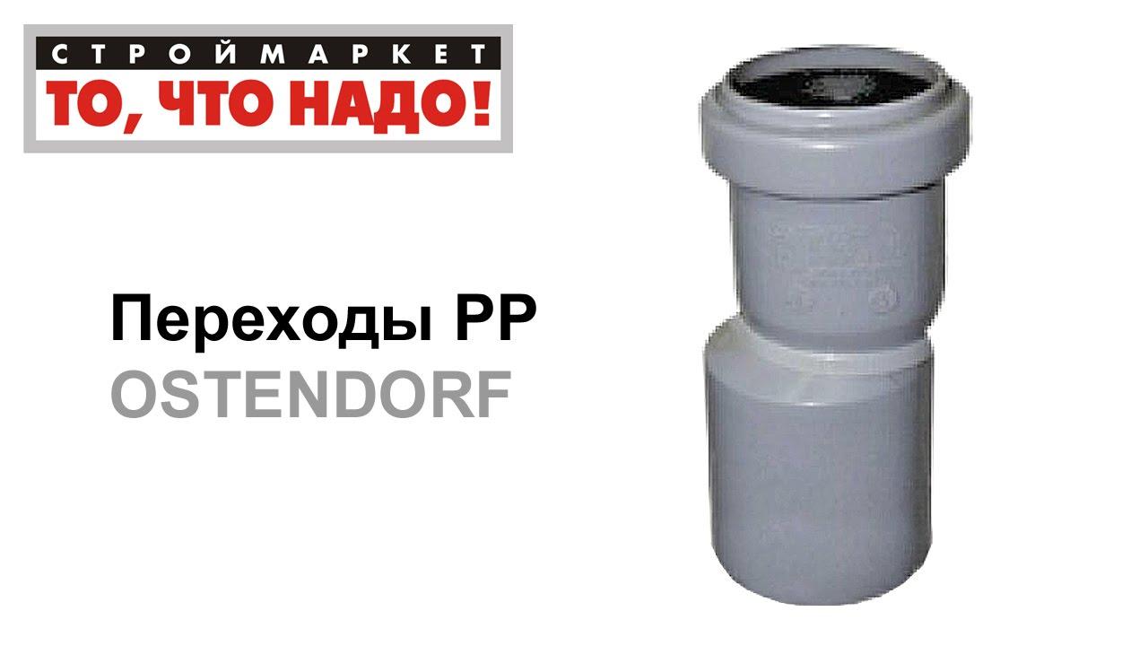 Канализационные трубы Evci Plastik - YouTube