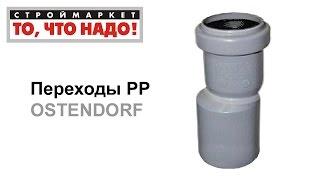 Переходы РР OSTENDORF, полипропиленовые канализационные трубы, трубы для канализации купить(Строймаркет