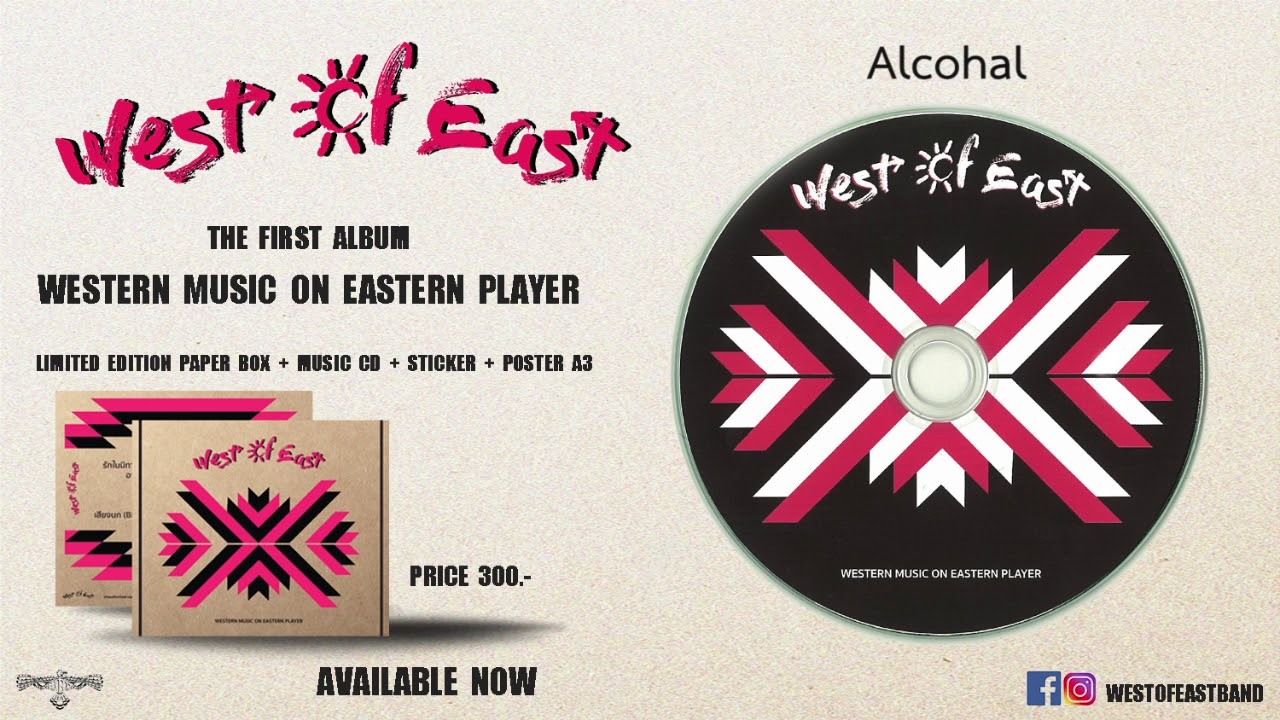 West Of East || แอลกอฮอล์ (Alcohal) [OFFICIAL AUDIO] - WEST OF EAST //Western music on Eastern player// | Folk-rock From Minburi, Thailand.
