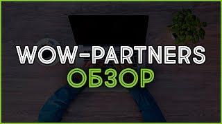 Финансовая партнерка WOW Partners. Обзор, отзывы, выплаты и заработок в Интернете