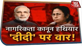 नागरिकता कानून हथियार, 'दीदी' पर वार ! देखिए Dangal With Chitra Tripathi
