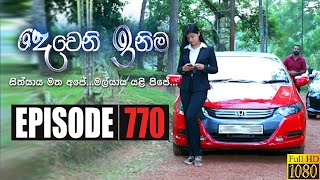 Deweni Inima | Episode 770 20th January 2020 Thumbnail