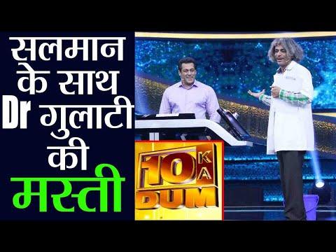 Dus Ka Dum 3: Salman Khan's FUNNY MOMENTS...
