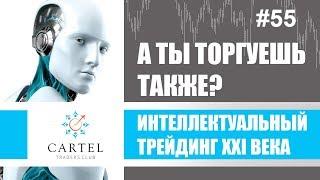 ▶ Обучение интеллектуальному трейдингу / 📚#55 / Опционные итоги  торговли