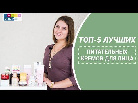 Крем для сухой кожи || ТОП-5 лучших питательных кремов