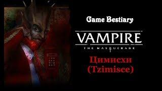 Цимисхи Бестиарий Vampire The Masquerade