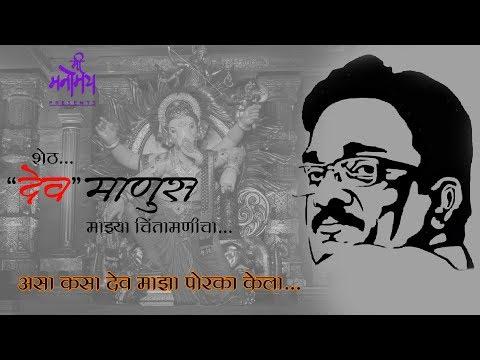 "chintamani song  || शेठ...""देव"" माणूस..|| Tribute to Vijay Khatu sir ||"