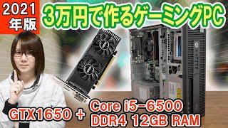 3万円で誰でも簡単にゲーミングパソコンを作る自作方法の2021年版!! CPUにCore i5-6500、DDR4 12GB RAM、グラボにGTX1650とPS4よりハイスペックなゲーミングPC ...