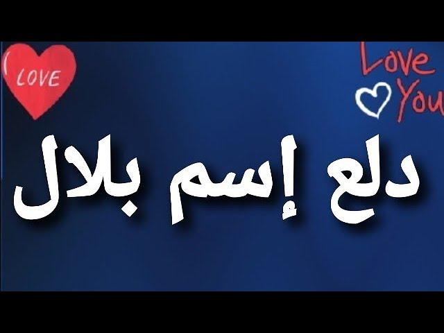 دلع إسم بلال Youtube