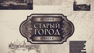 СТАРЫЙ ГОРОД - 10я серия  - трагедия в кинотеатре Октябрь