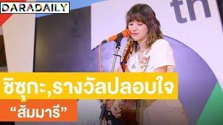 รางวัลปลอบใจ  l Show สุดพิเศษจาก #ส้มมารี ที่งาน #15thAnniversarydaradailyRangers