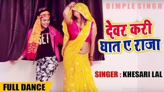 Kuli no.-1_कुली नंबर-1_Devar Kari ghat ae raja