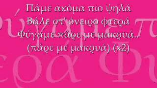 boys and noise κάνε κάτι lyrics