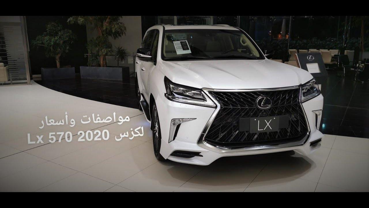 Lexus Lx 570 Ad Ss 2019 2020 اسعار و مواصفات جيب الشيوخ لكزس السبورت والعادي Youtube
