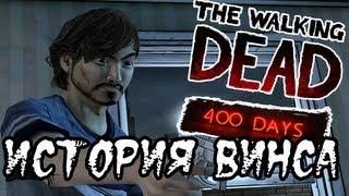 ИСТОРИЯ УГОЛОВНИКА ВИНСА - The Walking Dead 400 Days DLC # 1