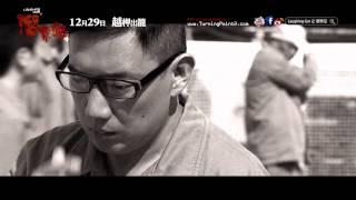 Laughing Gor - Qian Zui Fan (2011) trailer
