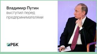 Владимир Путин выступил перед предпринимателями