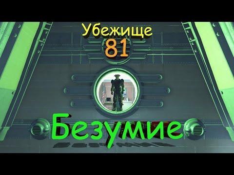 Fallout 4 Убежище 81 Безумие