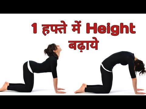Top 5 exercise to increase height in one week
