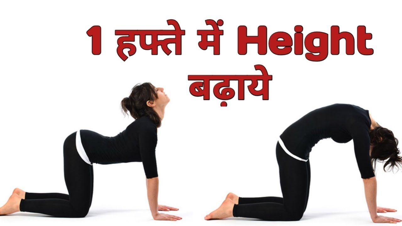 Yoga Exercises To Increase Height